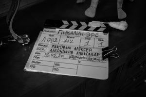 Практика режиссеров